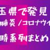 【新型肺炎】埼玉県でコロナウイルスが発見される|時系列まとめ(随時更新)|住所は川口周辺の可能性
