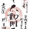 明王院(神奈川・鎌倉)の御朱印(十三仏霊場第1番札所)