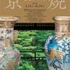 横山美術館「京焼・その技が歴史をつくる」展開催:Kyoto Kiln・The Task touched the History by Yokoyama Art Museum