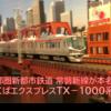 首都圏新都市鉄道(つくばエクスプレス) TX-1000系