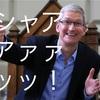 決算発表!アップルは復活する!