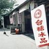 【台湾旅日記】ある3つのことを達成すれば台湾人になれる!?