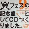 【嵐】レア曲を集めた裏ベストアルバム「ウラ嵐マニア」全曲レビュー