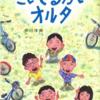 小学生でも空気を読むんだなと思った日~絵本作家の講演会にて。