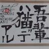 12月9日は「夏目漱石が亡くなった日」~夏目漱石が破局した相手とは?~
