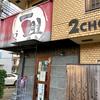 一興 空港通り店(松山市)つけ麺
