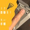 【手順】買っただけじゃ動かない!?一条工務店の玄関リモコンキーの登録追加方法