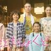 【日本映画】「こどもしょくどう〔2019〕」ってなんだ?