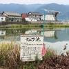ナニワ池(岐阜県海津)