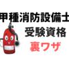 【裏ワザ】未経験でも簡単に甲種消防設備士の受験資格を得られる方法。