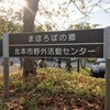 北本市野外活動センターで手抜きキャンプ(10/11~12)