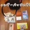【マザーズバッグの中身】0歳児と6歳児と一緒にお出かけするときの荷物が重たい