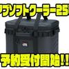 【AbuGarcia】持ち運びやすいソフトクーラーバッグ「アブソフトクーラー25L」通販予約受付開始!