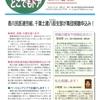 香川民医連労組、千葉土建八街支部が集団視聴申込み!