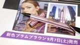 【新色発売】ハイパーシャープライナーR プラムブラウン【メイベリン】