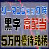 5万円で買える高配当銘柄:三菱UFJリースはリーマンショック時でも増配している凄い銘柄!!