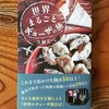 旅の食堂「ととら亭」でカザフスタン、ドイツ、トルコの餃子を食べ比べ!【野方】