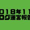 2018年11月【ブログ運営報告】