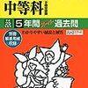 光塩女子学院高等科が2017年大学合格実績を公開!【東大現役合格も!】