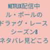 Netflix配信中【ル・ポールのドラァグ・レース  シーズン8】ネタバレ見どころ