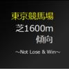 東京芝1600mコースの特徴
