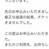 乃木坂46アンダーライブ東京公演