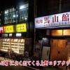 『グランメゾン東京』のナッツ混入事件の元ネタは『チャングムの誓い』?