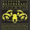 フィリップ・K・ディック『アンドロイドは電気羊の夢を見るか?』を読んだ!