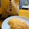 日本一たい焼【岡山市北区建部町】天然モノのたい焼きが食べれる!養殖モノと天然モノの違いとはいったい…!?