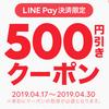 LINEデリマ 500円クーポン配布中!(501円以上の注文&LINE Pay決済で利用可能) 超Payトク祭との併用可能!!【〜4/30】