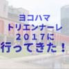 ヨコハマトリエンナーレ2017が予想外に楽しい!現代アート初心者でもOKでした!【展覧会感想・レビュー/横浜トリエンナーレ】