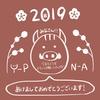 【2019年】新年の挨拶と抱負