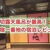 【熱海温泉】貸切露天風呂が最高!湯宿一番地の宿泊レビュー