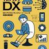 DX=デジタルトランスフォーメーションの実践的解説書