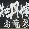 加藤+鈴木コンビが生んだ、シリーズ最高作!