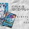 【ポケカ】インテレオン型「はくばバドレックスVMAX&スイクンV」デッキ
