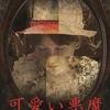 大林宣彦監督作品「可愛い悪魔(1982)」感想|これで人生狂わされたかった! トラウマ必至の「火サス」用作品