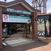 伊豆は動物王国??  伊豆にある4つの動物園(?)を巡ってきたよ。
