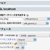 ブログシステムの構築(1)