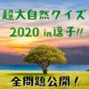 【全問公開!】内村さまぁ〜ず 超大自然クイズ2020 in 逗子!!