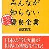 【読書感想】新しいニッポンの業界地図 みんなが知らない超優良企業 ☆☆☆☆