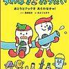 脚本家西田征史のはじめての絵本「うわばききょうだい」