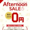 LINE証券アフタヌーンセール1月4日は取引コスト0円です。