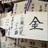 京都の北野天満宮の絵馬がつっこみどころ満載の件と知らないと困る絵馬の書き方