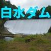 【白水ダム)】白い水が流れる大分県のダム、迷った挙句にたどり着いたおすすめスポットの動画を投稿