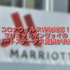 【COVID-19】マリオットボンヴォイ・エリートステータスの延長が決定!詳細をご紹介!