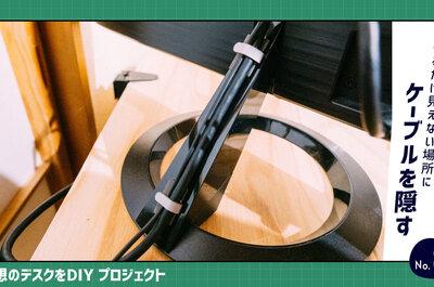 【理想のデスクDIY#8】1本のケーブルしか見せない!MacBookと外部モニター配線