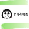 帳尻を合わせる練習【11月の報告】