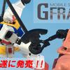 Gフレーム03遂に発売!!