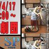 SP水曜劇場 第216回・中野劇団『代役』